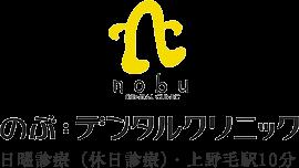 のぶ:デンタルクリニックロゴ