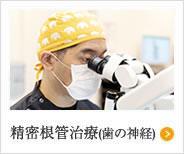 精密根管治療(歯の神経)