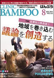 CLINIC BAMBOO12月号