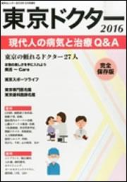東京ドクター2016