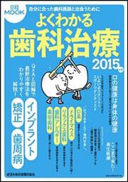 よくわかる歯科治療2015