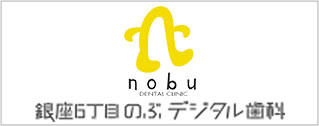 銀座6丁目のぶデジタル歯科