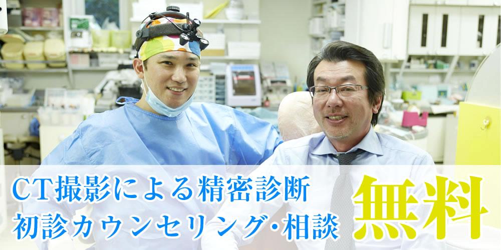 精密インプラント治療(10年保障)